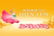 Shen Yun Paris 17ème