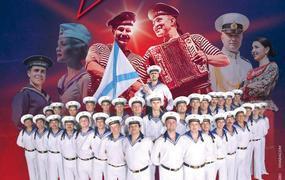 Concert Choeurs et danses marins de l'Armée Rouge