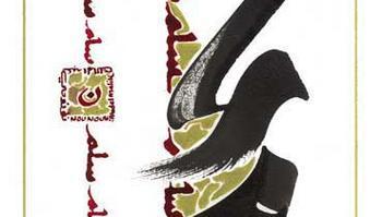 Calligraphie arabe par kalimalik