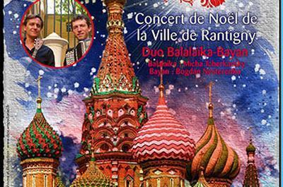 Concert de Noël  - Duo Balalaïka-Bayan - Les trésors de la musique russe à Rantigny