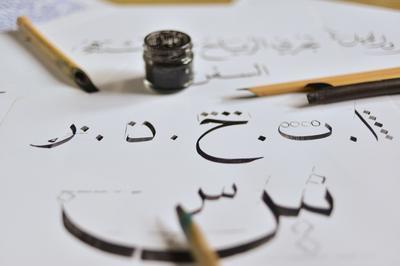 Atelier D'initiation à La Calligraphie Arabe (pour Enfants) à Strasbourg
