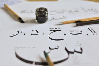 Atelier D'initiation à La Calligraphie Arabe (pour Les Adultes) à Strasbourg