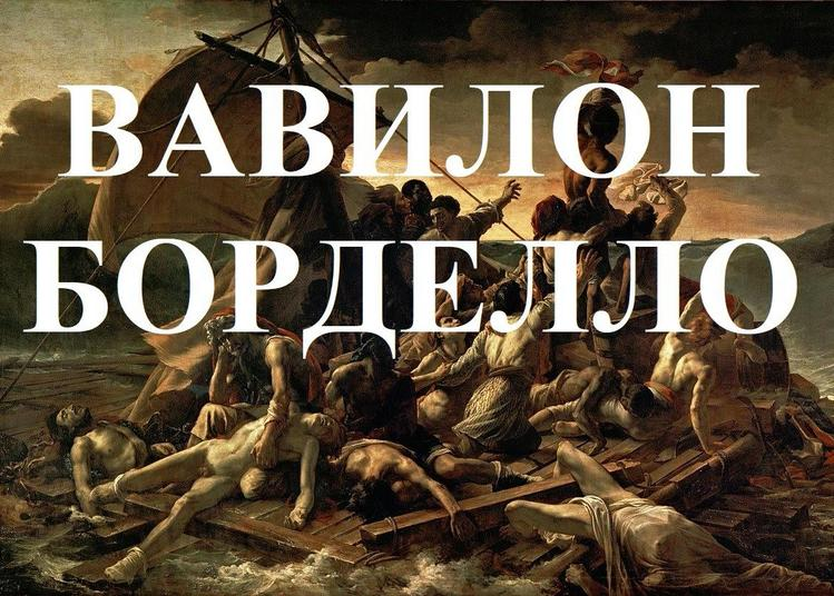 Carte Blanche À Pierre-vincent Chapus : Babel Bordello+1ère Partie À La Ferme Du Bonheur à Nanterre